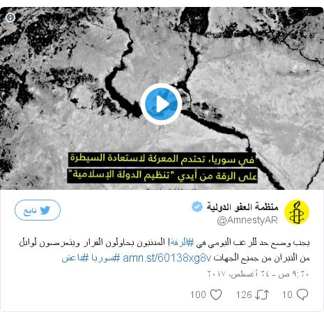 تويتر رسالة بعث بها @AmnestyAR
