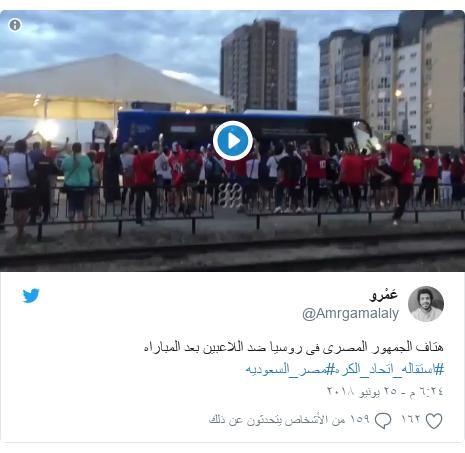 تويتر رسالة بعث بها @Amrgamalaly: هتاف الجمهور المصرى فى روسيا ضد اللاعبين بعد المباراه #استقاله_اتحاد_الكره#مصر_السعوديه