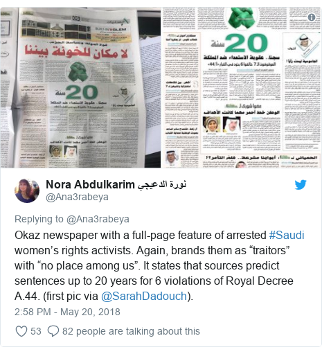 """Twitter post by @Ana3rabeya: Okaz newspaper with a full-page feature of arrested #Saudi women's rights activists. Again, brands them as """"traitors"""" with """"no place among us"""". It states that sources predict sentences up to 20 years for 6 violations of Royal Decree A.44. (first pic via @SarahDadouch)."""