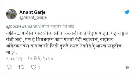 Twitter post by @Anant_Garje: नक्कीच... मागील काळातील दलीत चळवळींचा इतिहास पाहता महाराष्ट्रात संधी आहे., पण हे शिवधनुष्य कोण पेलतो तेही महत्वाचे, नाहीतर आंबेडकरांच्या नावाखाली किती तुकडे करून ठेवलेत हे आपण पाहतोच आहेत.