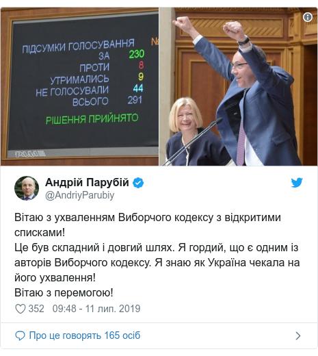 Twitter допис, автор: @AndriyParubiy: Вітаю з ухваленням Виборчого кодексу з відкритими списками!Це був складний і довгий шлях. Я гордий, що є одним із авторів Виборчого кодексу. Я знаю як Україна чекала на його ухвалення!Вітаю з перемогою!