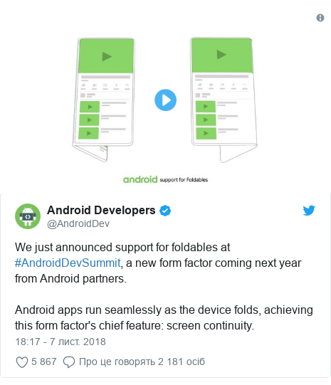 Twitter допис, автор: @AndroidDev: We just announced support for foldables at #AndroidDevSummit, a new form factor coming next year from Android partners.Android apps run seamlessly as the device folds, achieving this form factor's chief feature  screen continuity.