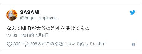 Twitter post by @Angel_employee: なんでMLBが大谷の洗礼を受けてんの