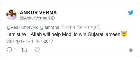 ट्विटर पोस्ट @AnkurVermaIND: I am sure... Allah will help Modi to win Gujarat. ameen😇