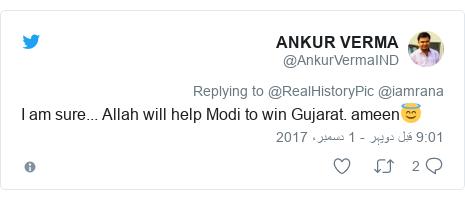 ٹوئٹر پوسٹس @AnkurVermaIND کے حساب سے: I am sure... Allah will help Modi to win Gujarat. ameen😇