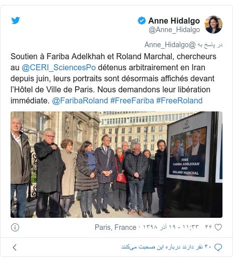 پست توییتر از @Anne_Hidalgo: Soutien à Fariba Adelkhah et Roland Marchal, chercheurs au @CERI_SciencesPo détenus arbitrairement en Iran depuis juin, leurs portraits sont désormais affichés devant l'Hôtel de Ville de Paris. Nous demandons leur libération immédiate. @FaribaRoland #FreeFariba #FreeRoland