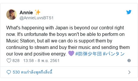 Twitter โพสต์โดย @AnnieLuvsBTS1: What's happening with Japan is beyond our control right now. It's unfortunate the boys won't be able to perform on Music Station, but all we can do is support them by continuing to stream and buy their music and sending them our love and positive energy. 💜 #防弾少年団 #バンタン
