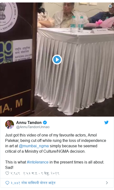 Twitter post by @AnnuTandonUnnao: Just got this video of one of my favourite actors, Amol Palekar, being cut off while ruing the loss of independence in art at @mumbai_ngma simply because he seemed critical of a Ministry of Culture/NGMA decision.This is what #intolerance in the present times is all about. Sad!