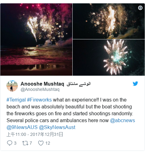 Twitter 用户名 @AnoosheMushtaq: #Terrigal #Fireworks what an experience!! I was on the beach and was absolutely beautiful but the boat shooting the fireworks goes on fire and started shootings randomly. Several police cars and ambulances here now @abcnews @9NewsAUS @SkyNewsAust