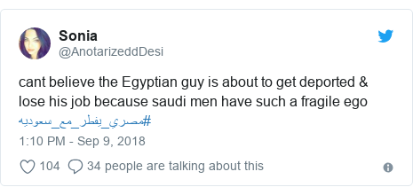 Twitter ubutumwa bwa @AnotarizeddDesi: cant believe the Egyptian guy is about to get deported & lose his job because saudi men have such a fragile ego #مصري_يفطر_مع_سعوديه