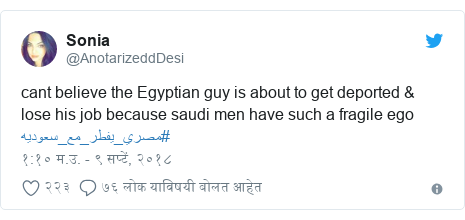 Twitter post by @AnotarizeddDesi: cant believe the Egyptian guy is about to get deported & lose his job because saudi men have such a fragile ego #مصري_يفطر_مع_سعوديه