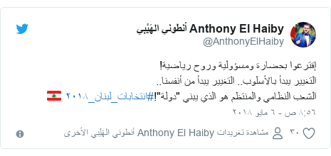 """تويتر رسالة بعث بها @AnthonyElHaiby: إقترعوا بحضارة ومسؤولية وروح رياضية!التغيير يبدأ بالأسلوب.. التغيير يبدأ من أنفسنا..الشعب النظامي والمنتظم هو الذي يبني """"دولة""""!#انتخابات_لبنان_٢٠١٨ 🇱🇧"""