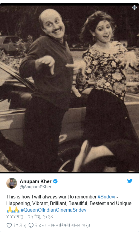 Twitter post by @AnupamPKher: This is how I will always want to remember #Sridevi - Happening, Vibrant, Brilliant, Beautiful, Bestest and Unique.🙏🙏 #QueenOfIndianCinemaSridevi