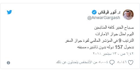 تويتر رسالة بعث بها @AnwarGargash: صباح الخير كافة المتابعيناليوم احتل جواز الاماراتالترتيب 9 في المؤشر العالمي لقوة جواز السفربدخول 157 دوله بدون تاشيره مسبقه