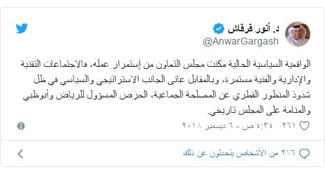 تويتر رسالة بعث بها @AnwarGargash: الواقعية السياسية الحالية مكنت مجلس التعاون من إستمرار عمله، فالاجتماعات التقنية والإدارية والفنية مستمرة، وبالمقابل عانى الجانب الاستراتيجي والسياسي في ظل شذوذ المنظور القطري عن المصلحة الجماعية، الحرص المسؤول للرياض وأبوظبي والمنامة على المجلس تاريخي.