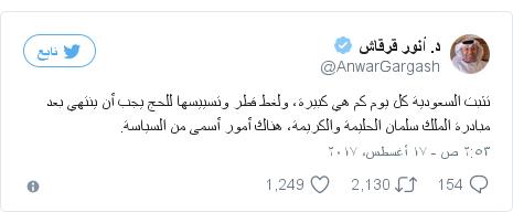 تويتر رسالة بعث بها @AnwarGargash