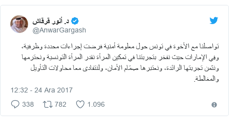 @AnwarGargash tarafından yapılan Twitter paylaşımı: تواصلنا مع الأخوة في تونس حول معلومة أمنية فرضت إجراءات محددة وظرفية، وفِي الإمارات حيث نفخر بتجربتنا في تمكين المرأة نقدر المرأة التونسية ونحترمها ونثمن تجربتها الرائدة، ونعتبرها صِمَام الأمان، ولنتفادى معا محاولات التأويل والمغالطة.