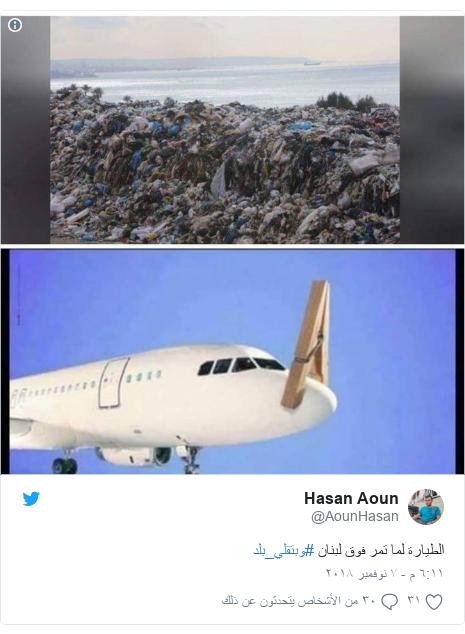 تويتر رسالة بعث بها @AounHasan: الطيارة لما تمر فوق لبنان #وبتقلي_بلد