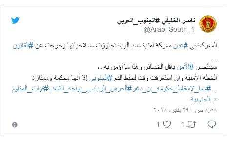 تويتر رسالة بعث بها @Arab_South_1: المعركة في #عدن معركة امنية ضد الوية تجاوزت صلاحياتها وخرجت عن #القانون ..سينتصر #الأمن بأقل الخسائر وهذا ما أؤمن به ،،الخطه الأمنيه وإن استغرقت وقت لحفظ الدم #الجنوبي إلا أنها محكمة وممتازة ...#معا_لاسقاط_حكومه_بن_دغر#الحرس_الرياسي_يواجه_الشعب#قوات_المقاومة_الجنوبية
