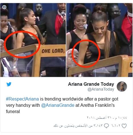 تويتر رسالة بعث بها @ArianaToday: #RespectAriana is trending worldwide after a pastor got very handsy with @ArianaGrande at Aretha Franklin's funeral