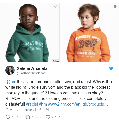 """Twitter post by @ArianelaSelene: .@hm this is inappropriate, offensive, and racist. Why is the white kid """"a jungle survivor"""" and the black kid the """"coolest monkey in the jungle""""? How do you think this is okay? REMOVE this and the clothing piece. This is completely distasteful! #racist #hm"""