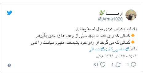 پست توییتر از @Arma1026: یادداشت عباس عبدی فعال اصلاحطلب 🔸کسانی که رای داده اند نباید خیلی از وعده ها را جدی بگیرند.🔸کسانی که می گویند از رای خود پشیمانند، مفهوم سیاست را نمی دانند.#سیاسی_کاری#پشیمانی