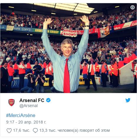 Twitter пост, автор: @Arsenal: #MerciArsène