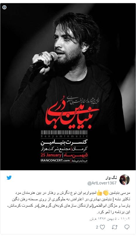 پست توییتر از @ArtLover1367: مرسی بنیامین👏👍امیدواریم این نوع نگرش و رفتار در بین هنرمندان مرد تکثیر بشه   بنیامین بهادری در اعتراض به جلوگیری از روی صحنه رفتن نگین پارسا و مژگان ابوالفتحی(نوازندگان سازهای کوبهایگروهش)در کنسرت کرمانش، این برنامه را لغو کرد.