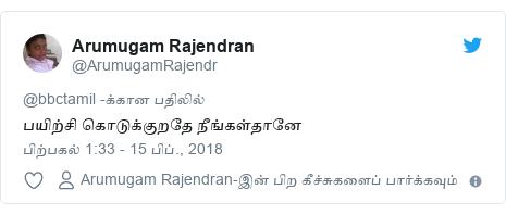 டுவிட்டர் இவரது பதிவு @ArumugamRajendr: பயிற்சி கொடுக்குறதே நீங்கள்தானே