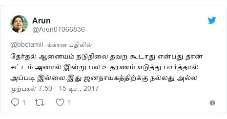 டுவிட்டர் இவரது பதிவு @Arun01066836: தேர்தல் ஆனையம் நடுநிலை தவற கூடாது என்பது தான் சட்டம்.அனால் இன்று  பல உதரணம் எடுத்து பார்த்தால் அப்படி இல்லை.இது ஜனநாயகத்திற்க்கு நல்லது அல்ல