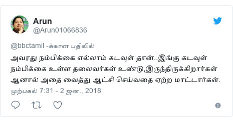 டுவிட்டர் இவரது பதிவு @Arun01066836: அவரது நம்பிக்கை எல்லாம் கடவுள் தான்..இங்கு கடவுள் நம்பிக்கை உள்ள தலைவர்கள் உண்டு,இருந்திருக்கிறார்கள் ஆனால் அதை வைத்து ஆட்சி செய்வதை ஏற்ற மாட்டார்கள்.