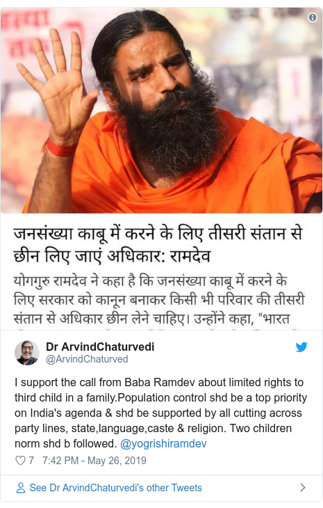Twitter post by @ArvindChaturved: I support the call from Baba Ramdev about limited rights to third child in a family.Population control shd be a top priority on India's agenda & shd be supported by all cutting across party lines, state,language,caste & religion. Two children norm shd b followed. @yogrishiramdev