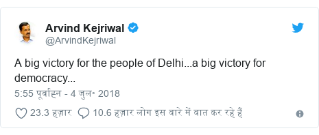ट्विटर पोस्ट @ArvindKejriwal: A big victory for the people of Delhi...a big victory for democracy...