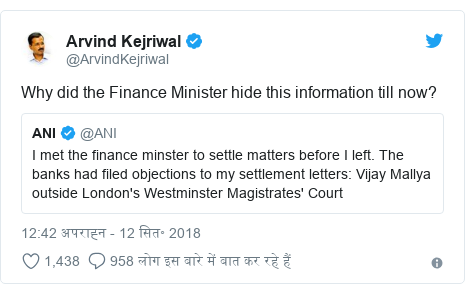 ट्विटर पोस्ट @ArvindKejriwal: Why did the Finance Minister hide this information till now?