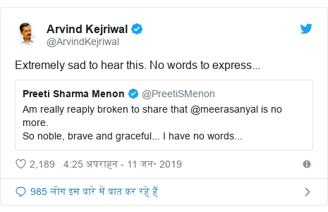 ट्विटर पोस्ट @ArvindKejriwal: Extremely sad to hear this. No words to express...