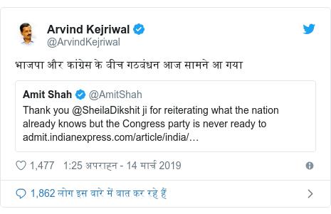 ट्विटर पोस्ट @ArvindKejriwal: भाजपा और कांग्रेस के बीच गठबंधन आज सामने आ गया