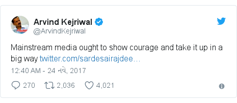 Twitter post by @ArvindKejriwal: Mainstream media ought to show courage and take it up in a big way