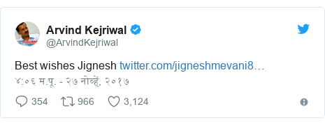 Twitter post by @ArvindKejriwal: Best wishes Jignesh