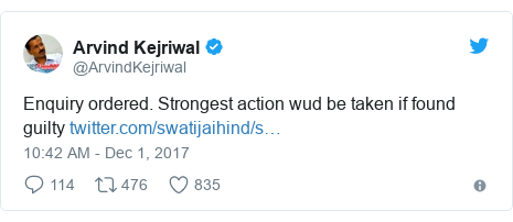 Twitter post by @ArvindKejriwal: Enquiry ordered. Strongest action wud be taken if found guilty