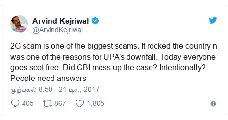 டுவிட்டர் இவரது பதிவு @ArvindKejriwal: 2G scam is one of the biggest scams. It rocked the country n was one of the reasons for UPA's downfall. Today everyone goes scot free. Did CBI mess up the case? Intentionally? People need answers