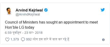 ट्विटर पोस्ट @ArvindKejriwal: Council of Ministers has sought an appointment to meet Hon'ble LG today