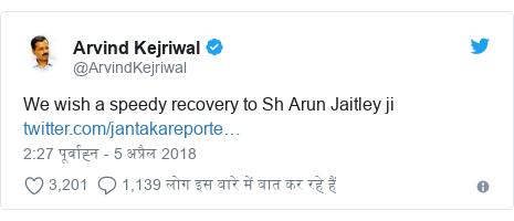 ट्विटर पोस्ट @ArvindKejriwal: We wish a speedy recovery to Sh Arun Jaitley ji