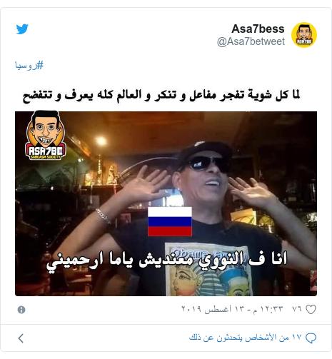 تويتر رسالة بعث بها @Asa7betweet: #روسيا