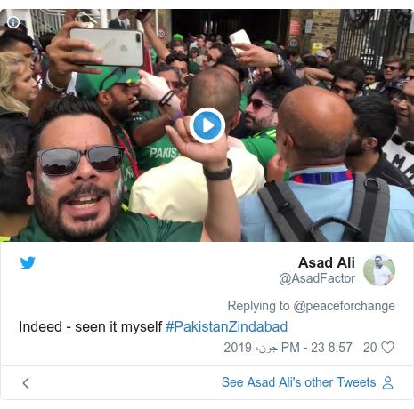 ٹوئٹر پوسٹس @AsadFactor کے حساب سے: Indeed - seen it myself #PakistanZindabad