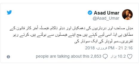 ٹوئٹر پوسٹس @Asad_Umar کے حساب سے: میاں صاحب اور درباریوں کی دھمکیاں اور دباو ناکام۔ فیصلہ آخر کار قانون کے مطابق ہی ایا۔ اسی لیے کہتے ہیں جج اپنے فیصلوں سے بولتے ہیں۔ کرتے رہو تقریریں۔۔۔سو لوہار کی ایک سونار کی