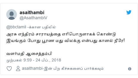 டுவிட்டர் இவரது பதிவு @AsaithambiV: அரசு எந்திரம் சாராயத்தை எரிபொருளாகக் கொண்டு இயங்கும் போது பூரண மது விலக்கு என்பது கானல் நீரே!வளர்மதி ஆசைத்தம்பி