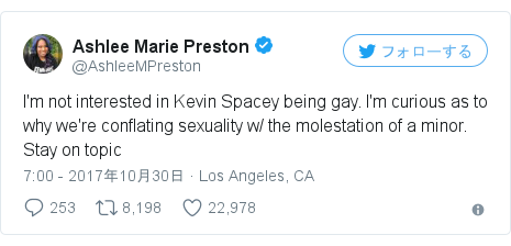 Twitter post by @AshleeMPreston: I'm not interested in Kevin Spacey being gay. I'm curious as to why we're conflating sexuality w/ the molestation of a minor. Stay on topic