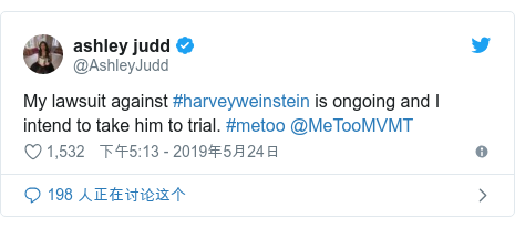 Twitter 用户名 @AshleyJudd: My lawsuit against #harveyweinstein is ongoing and I intend to take him to trial. #metoo @MeTooMVMT