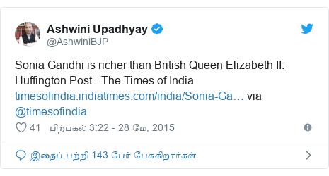 டுவிட்டர் இவரது பதிவு @AshwiniBJP: Sonia Gandhi is richer than British Queen Elizabeth II  Huffington Post - The Times of India  via @timesofindia