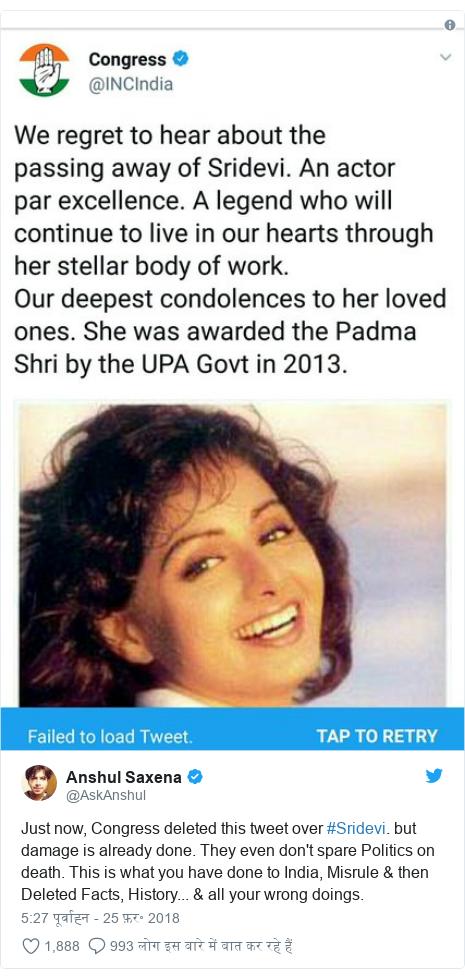 ट्विटर पोस्ट @AskAnshul: Just now, Congress deleted this tweet over #Sridevi. but damage is already done. They even don't spare Politics on death. This is what you have done to India, Misrule & then Deleted Facts, History... & all your wrong doings.